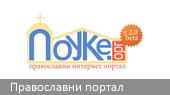 Поуке.орг – православни портал