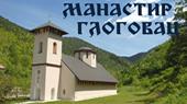 Манастир Глоговац
