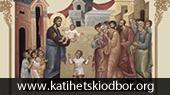 Катихетски Одбор