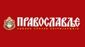 Новине Српске Патријаршије