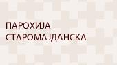 Парохија Старомајданска