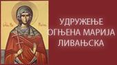 Удружење Огњена Марија Ливањска