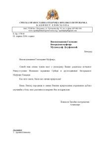 Писмо саучешћа Муфтији београдском