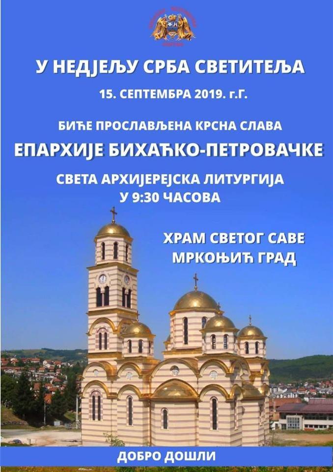 КРСНА СЛАВА ЕПАРХИЈЕ БИХАЋКО-ПЕТРОВАЧКЕ